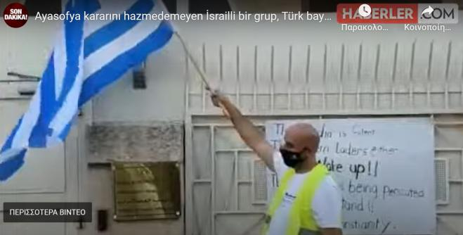 Israelis protested against Hagia Sophia and burned the Turkish flag (video)