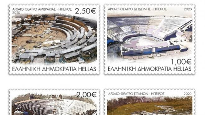 Hellenic Post: The stamp series 'Ancient Greek Theatres' and its symbolic significance in pandemic times