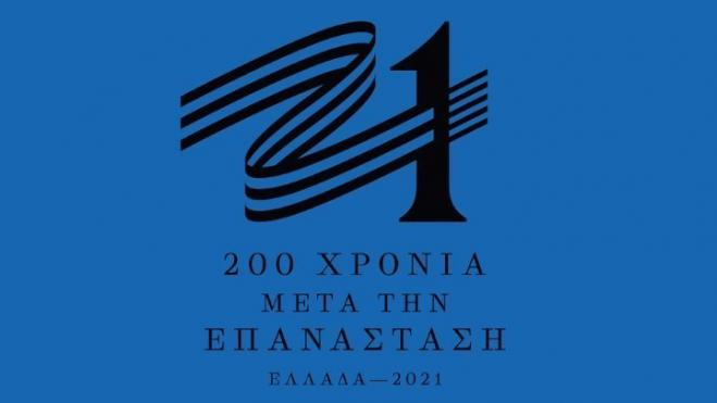 'Greece 2021' committee on Greek War of Independence bicentennial presents its logo