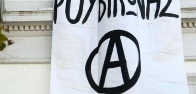 Rouvikonas anarchists threaten to attack the houses of all ambassadors in Athens!