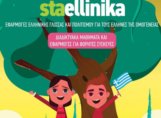 "Initiative ""staellinika"" of the General Secretariat of Hellenes Abroad to teach Greek to diaspora children"